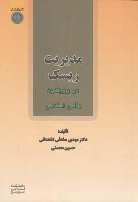 مديريت ريسك در رويكرد مالي اسلامي (صادقي شاهداني) دانشگاه امام صادق