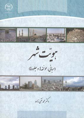 هويت شهر مباني مؤلفه ها و جلوه ها (نقي زاده) جهاد دانشگاهي