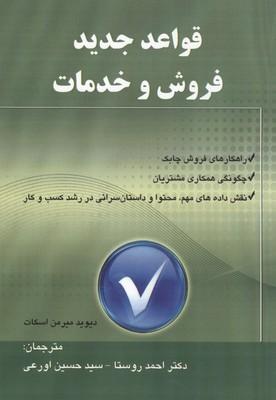 قواعد جديد فروش و خدمات اسكات (روستا) آذرين مهر