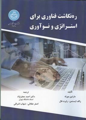 ره نگاشت فناوري براي استراتژي و نوآوري مورله (جعفرنژاد) دانشگاه تهران
