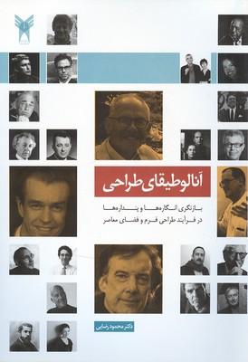 آنالوطيقاي طراحي (رضايي) دانشگاه آزاد واحد تهران مركزي