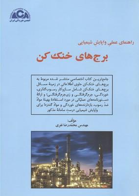 برج هاي خنك كن (نفري) انجمن خوردگي ايران