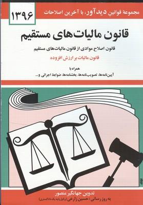 قانون ماليات هاي مستقيم 96 (منصور) ديدار