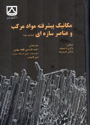 مكانيك پيشرفته مواد مركب و عناصر سازه اي والري (قاسمي قلعه بهمن) دانشگاه سمنان