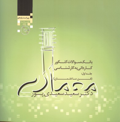 بانك سوالات كنكور كارداني به كارشناسي معماري جلد 1 (سعيدي پور) سروش دانش