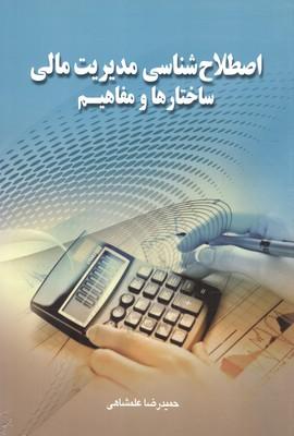 اصطلاح شناسي مديريت مالي ساختارها و مفاهيم (علمشاهي) صفار