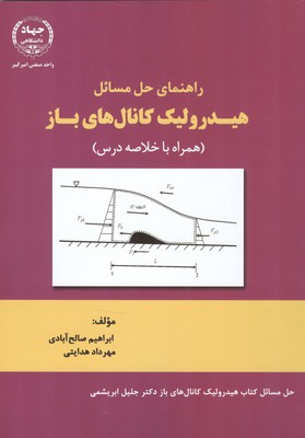 راهنماي حل مسائل هيدروليك كانال هاي باز (صالح آبادي) اميركبير