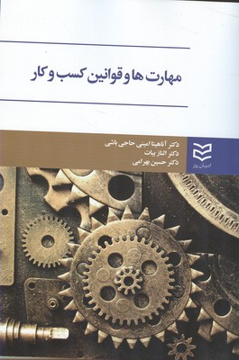 مهارت ها و قوانين كسب و كار (اميني حاجي باشي) اديبان روز