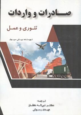 صادرات و وادرات تئوري و عمل سيوم (دهقان) فوژان