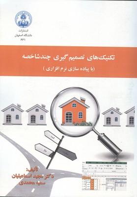 تكنيك هاي نوين در تصميم گيري چند شاخصه (اسماعيليان) دانشگاه اصفهان