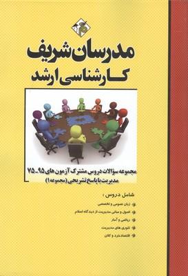 كارشناسي ارشد سوالات دروس مشترك 95-75 مديريت مجموعه 1 (نامي) مدرسان شريف