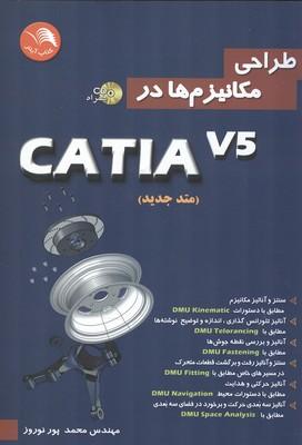 طراحي مكانيزم ها در catia v5 (پور نوروز ) آيلار