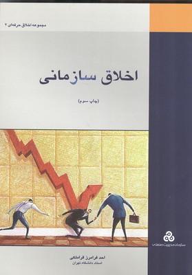 اخلاق سازماني (قراملكي) سازمان مديريت صنعتي