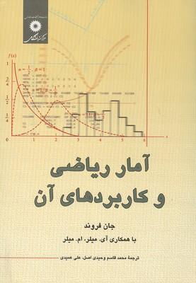 آمار رياضي و كاربردهاي آن فروند (عميدي) مركز نشر