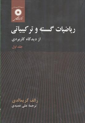 رياضيات گسسته و تركيباتي جلد 1 گريمالدي (عميدي) مركز نشر
