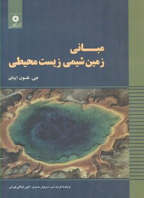 مباني زمين شيمي زيست محيطي ايباي (فرقاني تهراني) مركز نشر