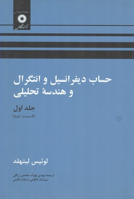 حساب ديفرانسيل و انتگرال و هندسه تحليلي جلد 1 قسمت 2 ليتهلد (بهزاد)مركز نشر