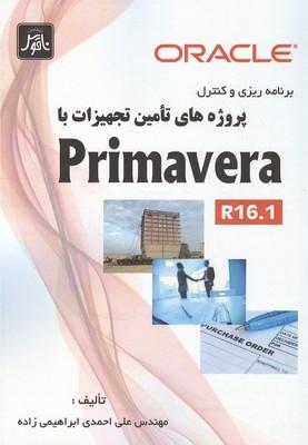برنامه ريزي و كنترل پروژه هاي تامين تجهيزات با primavera R16.1 (احمدي) ناقوس