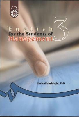انگليسي براي دانشجويان مديريت (مشفقي) سمت
