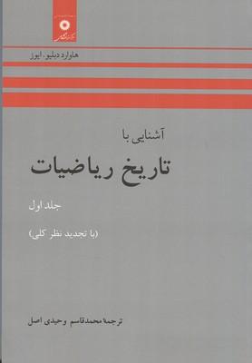 آشنايي با تاريخ رياضيات ايوز جلد 1 (وحيدي اصل) مركز نشر