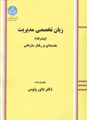 زبان تخصصي مديريت (پيشرفته) (ونوس) دانشگاه تهران