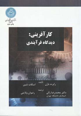 كارآفريني: ديدگاه فرآيندي بارن (زالي) دانشگاه تهران