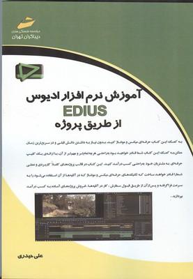 آموزش نرم افزار اديوس edius از طريق پروژه (حيدري) ديباگران