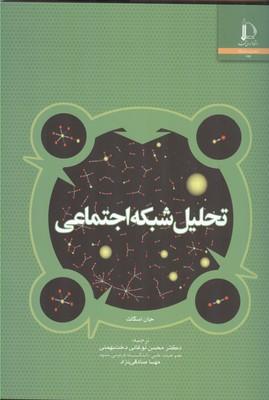 تحليل شبكه اجتماعي اسكات (نوغاني دخت بهمني) فردوسي مشهد