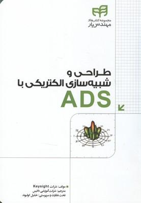 طراحي و شبيه سازي الكتريكي با ads كي سايت (داتيس) كيان رايانه