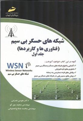 شبكه هاي حسگر بي سيم (فناوري ها و كاربردها) جلد 1 (ضرابي) ديباگران