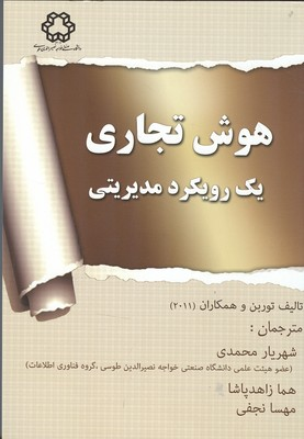 هوش تجاري يك رويكرد مديريتي توربن (محمدي) خواجه نصير