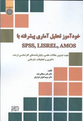 خودآموز تحليل آماري پيشرفته با spss,lisrel,amos (سبحاني فرد) دانشگاه امام صادق