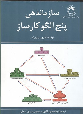 سازماندهي پنج الگو كارساز ميتنزبرگ (فقيهي) مديريت دولتي