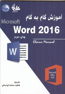 آموزش گام به گام word 2016 (لواساني) ادبستان