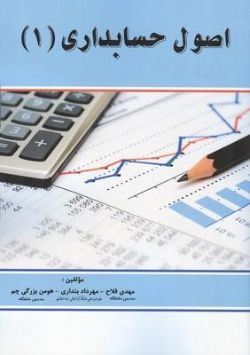 اصول حسابداري 1 (فلاح) هوشمند تدبير