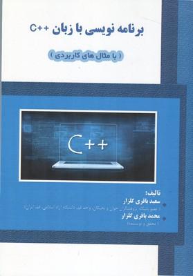 برنامه نويسي با زبان ++C با مثال هاي كاربردي(باقري گلزار) علميران