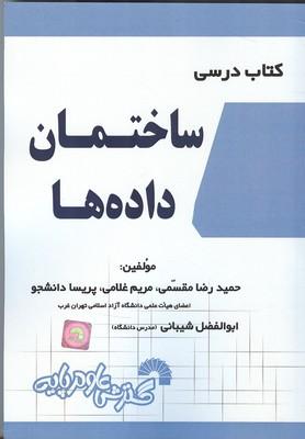 كتاب درسي ساختمان داده ها(مقسمي) گسترش علوم پايه
