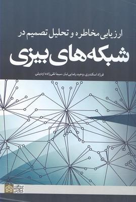 ارزيابي مخاطره و تحليل تصميم در شبكه هاي بيزي (اسكندري) دانشگاه علامه طباطبايي