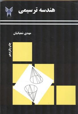 هندسه ترسيمي (شعبانيان) دانشگاه آزاد همدان
