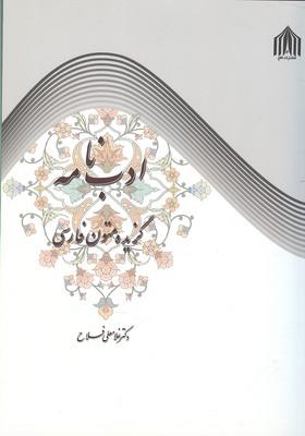 ادب نامه گزيده متون فارسي (فلاح) نافع نو