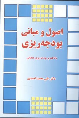 اصول و مباني بودجه ريزي (احمدي) دانشگاه تربيت مدرس