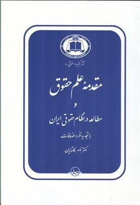 مقدمه علم حقوق و مطالعه در نظام حقوقي ايران (كاتوزيان) سهامي انتشار