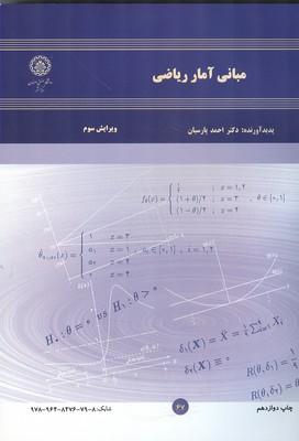 مباني آمار رياضي (پارسيان) صنعتي اصفهان