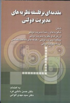 مقدمه اي بر فلسفه نظريه هاي مديريت دولتي (دانايي فرد) صفار