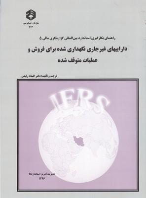 نشريه 213 راهنماي بكارگيري استاندارد بين المللي گزارشگري مالي 5 (سازمان حسابرسي)