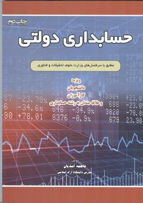 حسابداري دولتي (اسديان) كتاب آوا