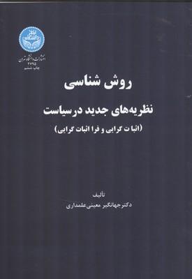 روش شناسي نظريه هاي جديد درسياست (معيني علمداري) دانشگاه تهران