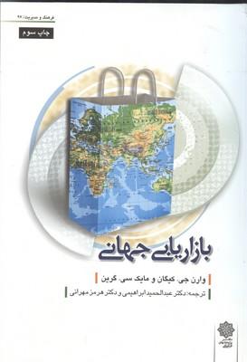 بازاريابي جهاني كيگان (ابراهيمي) دفتر پژوهشهاي فرهنگي