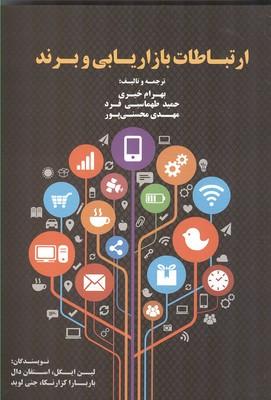 ارتباطات بازاريابي و برند ايگل (خيري) فوژان