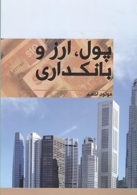 پول،ارز و بانكداري (احمد) نور علم
